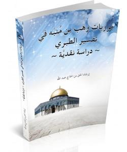 MARWIYAT WAHAB BIN MUNABBAH FI TAFSIR AL-TABARI : DIRASAH NAQDIAH