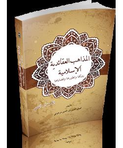 AL-MAZAHIB AL-AQA'DIYAH AL-ISLAMIYAH: NASYA'ATUHA, WATUTOWIRUHA, WAQADHAYAHA