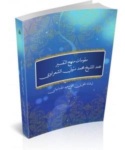 MUQAWWIMAT MANHAJ AL-TAFSIR IND AL-SHAIKH MUHAMMAD MITHWALLI AL-SHA'RAWI