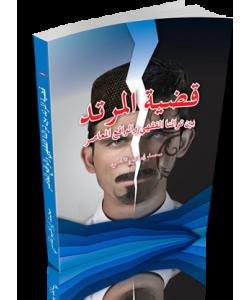 QADIYYAH AL-MURTAD: BAYNA TURASUNA AL-FIQHI WAL WAQI' AL-MUASIR