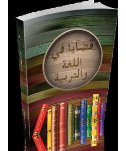 QADAYA FI AL-LUGHAH WA AL-TARBIYAH