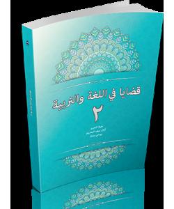 QADAYA FI AL- LUGHAH WA AT- TARBIYAH