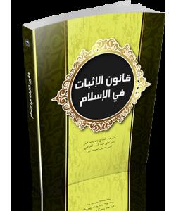 QANUN AL- ISBAT FI AL- ISLAM