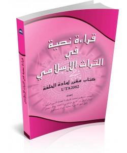 QIRA'AH NASIYYAH FI AL-TURATH ISLAMI (UTH 3012)