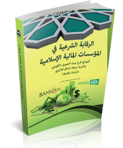 AL-RAQABAH FI-AL-MUASSASAT AL-MALIYYAH AL-ISLAMIYYAH: ANAMUZAJAN FURUQ BAYT TAMWIL AL-KUWAITI BI MALIZIYA WA BANK ISLAM AL-MALIZI: DIRASAH MUQARANAH