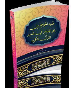SAIDUL KHAWATIR MIN BAHRIL JAWAHIL FI TAFSIR AL-QURAN AL-KARIM