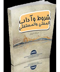 SYURUT WA-ADAB AL-MUFTI WAL-MUSTAFTI
