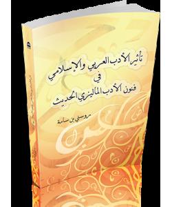 TAKSIR AL-ADAB AL-ARABI WAL ISLAMI FI AL-ADAB AL-MALIZI AL-HAFIZ
