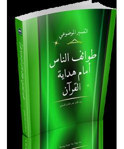 TAWAIF AN-NAS AMAM HIDAYAH AL-QURAN