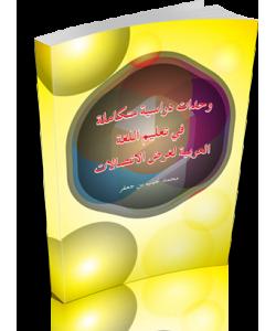 WAHDAT DIRASIYYAH MUTAKAMILAH FI TA'LIM AL-LUGHAH AL-ARABIYYAH LI GHARAD ITTISALAT