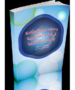 WAHDAT DIRASIYYAH MUTAKAMILAH FI TA'LIM AL-LUGHAH AL-ARABIYYAH LI AGHRAD TIKNOLOJIYA