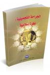 AL-JARAHAH A-TAJMILIYYAH-RUKYAH ISLAMIYYAH