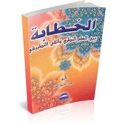 AL-KHITABAH BAYNA AL-ILMI AL-NAZARY WA AL-FANNI AL-TATBIQY