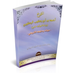 AL-MUARRIKH AHMAD BIN ABI YA'QUB AL-YA'QUBI (292H/905M)