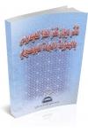 TA'ASSUR DIWAN AL-KANZ AL'-ULA LI AL-'IDRUS BI AL-HAMZIYYAH WA AL-BURDAH LI AL-BUSAIRI