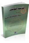 AL-TARTEEB AL-TAUQIFY WASILATUHU BIL WIHDAH AL-MAUDU'IYYAH WA `ILMU AL-MUNASABAH