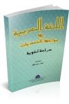 AL-LUGHAH AL-ARABIYAH FI MUWAJAHAH AL-TAHADIYAT : DIRASAT LUGHAWIYAH