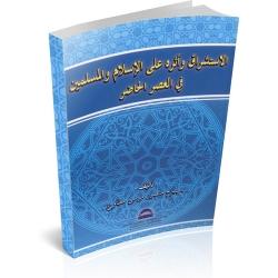 AL-ISTISRAQ WA ASARUHU ALAL ISLAM WAL MUSLIMIN FIL ASRI AL-HADIR