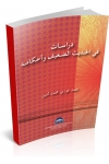 DIRASAT FIL HADITH AL-DAIF WA AHKAMIHI