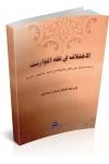 AL-IKHTILAF FI FIQH AL-MAWARITH DIRASAH MAIDANIYAH 'ALA BA'DA TATBIQATUHU FI WILAYAH SELANJUR MALIZIYA