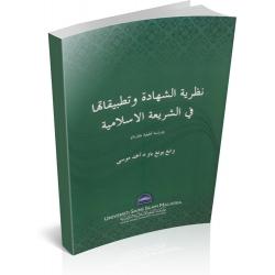 NAZARIYAH AL-SYAHADAH WA TATBIQATUHA FIL AL-SYARIAH AL-ISLAMIYAH: DIRASAH