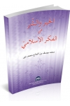 AL-AKHAIR WA AL SYAR FI AL-FIKR AL-ISLAMY