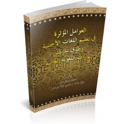 AL-AWAMIL AL-MUASSARAH FI TA'LIM AL-LUGHAT AL-ARABIYYAH WA TURUQ TADRIS AL-MAHARAT AL-LUGHAWIYAH AL-ARABIYAH