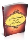 AL-AHKAM WA AL-FATAWA AL-SHAR'IYYAH BAYNA AL-THABAT WA AL-TAGHAYYUR