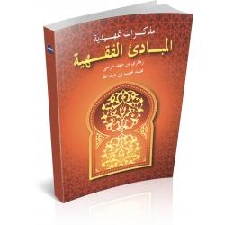 MUZAKIRAT TAMHIDIYAH: AL-MABADIK AL-FIQHIYYAH