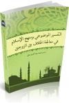 AL-TAFSIR AL-MAUDUI WA MANHAJ AL-ISLAMI FI MUALAJAH AL-KHILAF BAYNA AZ-ZAUJAINI
