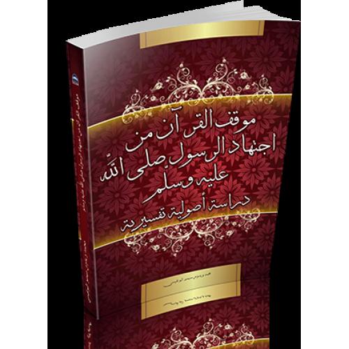 MAUQIF AL-QURAN AL-KARIM MIN IJTIHAAD AL-RASUL S.A.W: Dirasah Usuliyah Tafsiriyah