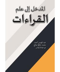 AL-MADKHAL ILA ILM AL-QIRAAT