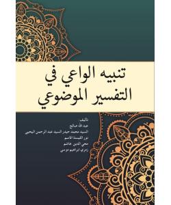 AL-TAFSIR AL-MAUDU'I