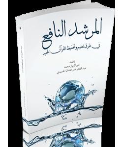 AL- MURSHID AN-NAFIQ FI THARIQ TA'LIM WA TAHFIZ AL-QURAN AL-MAJID
