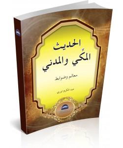 AL-HADIS AL-MAKKI WAL MADANI-MA'LIM WA DAWABID