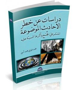DIRASAT AN KHATRIL AHADITH AL-MAUDUAH
