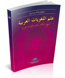 ILMU AL-LUGHAWIYAT AL ARABIAH : AL-MANHAJ AL-MUTAKAMIL LI TA'LIM